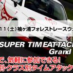 4/11(土)スパタイGP2015シーズン第2戦@袖ヶ浦