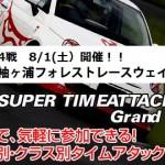 【開催終了】8/1(土)袖ヶ浦 スパタイGP2015シリーズ第4戦@袖ヶ浦