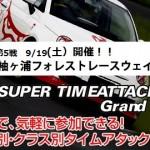 【開催終了】9/19(土)袖ヶ浦 スパタイGP2015シリーズ第5戦@袖ヶ浦