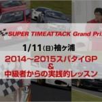 2015年1月11日袖ヶ浦で開催 スパタイGP2014~2015 エキシビジョンマッチ