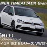 6/16(土)袖ヶ浦で開催スパタイGP2018年VWカップ特別戦