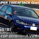 【開催終了】6/16(日)袖ヶ浦で開催スパタイGP2019年VWカップ特別戦