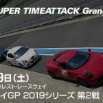 2019年6月29日(土) 袖ヶ浦で開催 スパタイGP2019第2戦