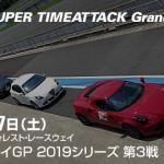 2019年8月17日(土) 袖ヶ浦で開催 スパタイGP2019第3戦