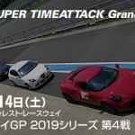 2019年12月14日(土) 袖ヶ浦で開催 スパタイGP2019第4戦