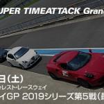 【開催終了】2020年3月7日(土) 袖ヶ浦で開催 スパタイGP2019第5戦