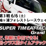 【開催終了】6/6(土)スパタイGP2015シーズン第3戦@袖ヶ浦