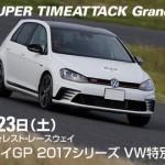 12/23(土)袖ヶ浦で開催スパタイGP2017年VWカップ特別戦